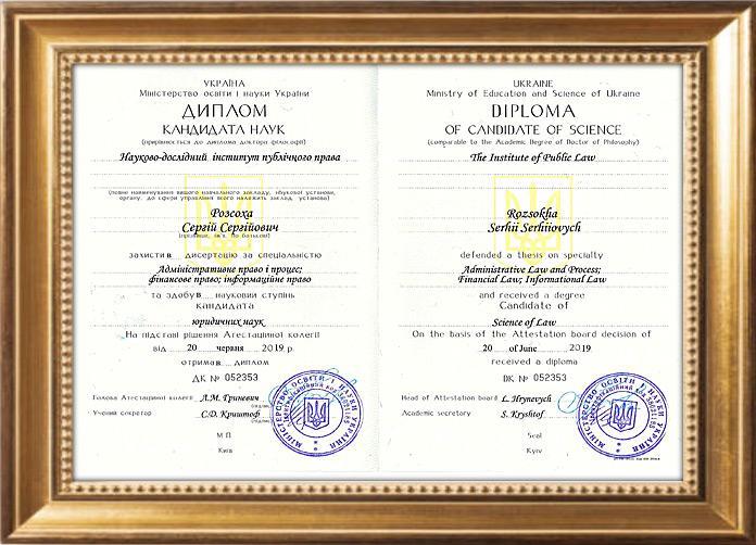 Диплом кандидата юридических наук