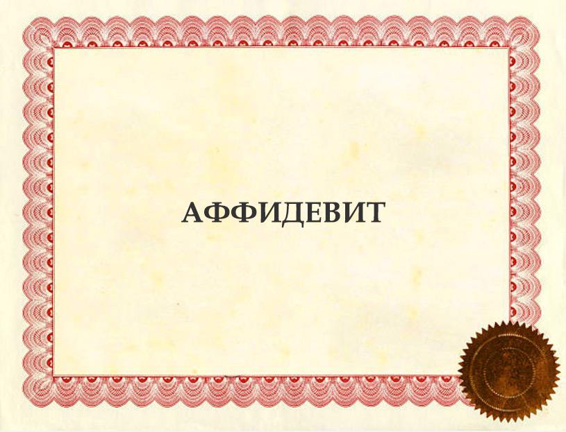 Аффидевит