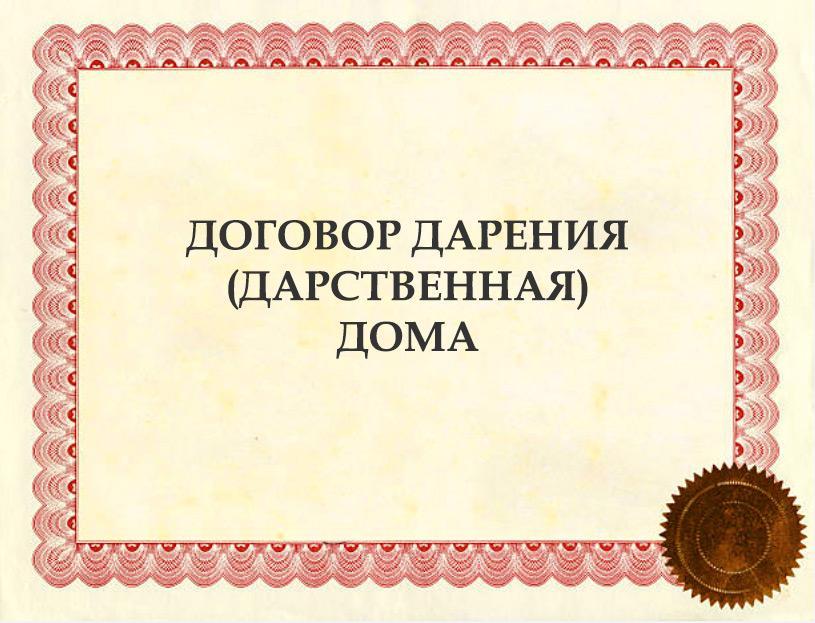 Договор дарения дарственная на дом