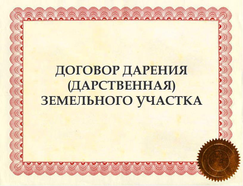 Договор дарения дарственная земельного участка