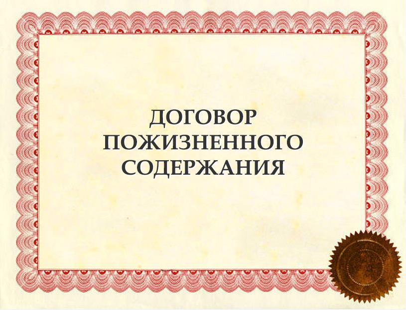 Договор пожизненного содержания досмотра