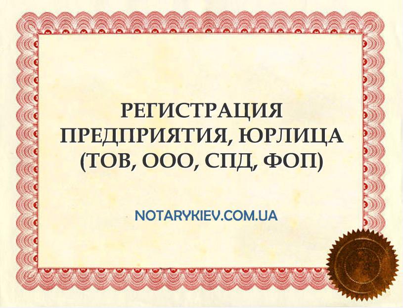 Регистрация ТОВ, ООО, СПД, ФОП